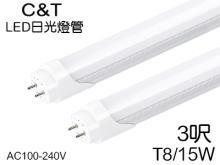 LED T8灯管 3呎 高亮度