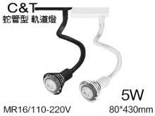 MR165W蛇管型軌道燈