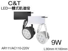 AR111一體式軌道燈