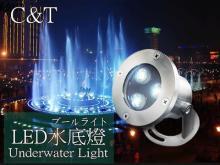 LED3W水底燈