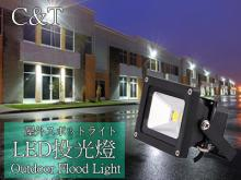 LED10W 投光灯 泛光灯
