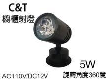 LED5W黑色大顆櫥櫃燈