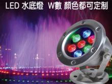 台湾制造 LED 5W 户外 水底灯,