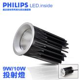 9W/10W LED投射灯(飞利浦光源+飞利浦变压器)