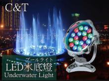 LED RGB水底灯