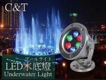 6W LED RGB水底灯