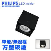 9W/10W MR LED 單燈 無邊框 盒燈 方形崁燈(飛利浦光源+飛利浦變壓器)