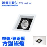 9W/10W MR LED 單燈 細邊框 盒燈 方形崁燈(飛利浦光源+飛利浦變壓器)