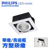 20W/30W/36W AR LED 單燈 含邊框 盒燈 方形崁燈(飛利浦光源+飛利浦變壓器)