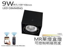 智能家居 LED 9W WiFi控制 MR無邊框 盒燈 方型崁燈