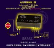 4-20mA信号隔离放大器★防爆防燃设计 回路配电型 无需外部电源 IC体积