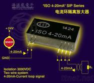 ISO 4-20mA电流信号变送器 环路/无源回路输出 IC模块 低成本 小体积