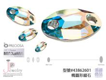 捷克原厂 PRECIOSA 宝仕奥莎 美饰玛 水钻系列产品 43862601 椭圆形造型缝石 水晶玻璃材质 DIY串珠材料 原厂包