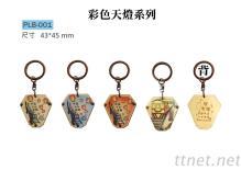 彩色天燈系列 鑰匙圈