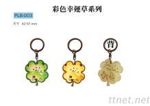 彩色幸運草系列 鑰匙圈