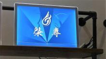棨專廣告燈箱