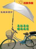 便利单车伞组、自行车伞、脚踏车伞