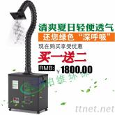 廠家直銷焊錫煙塵淨化器移動式煙霧淨化器錫爐雷射雕刻打標除異味