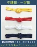 中國扣, 布扣, 盤扣