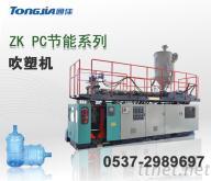 PC飲水桶生產設備, 中空吹塑機