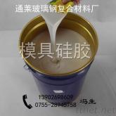 矽利康矽膠