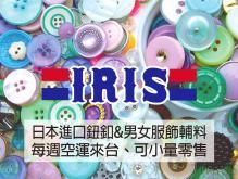 日本進口IRIS精緻鈕釦/男女服裝輔料/運動服飾配件/每週空運來台/小量零售可