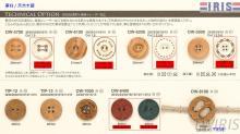 天然木頭鈕釦 -5