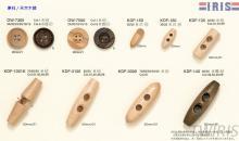 天然木頭鈕釦/大衣牛角釦/橄欖釦 -6