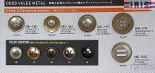 金屬鈕釦/素面/4孔/西裝 多種電鍍金屬色