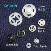 隱形暗釦/方型/圓型/尼龍/Nylon SNAP/日本製