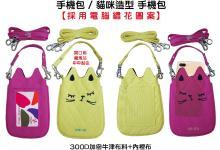 手機包 手機套 手機袋 貓咪造型手機包