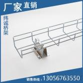 机房金属网格式电缆桥架 网格桥架线槽走线架网状线槽