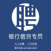 招聘银行信贷专员_湛江平安普惠湛江分公司