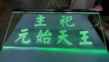 LED招牌燈