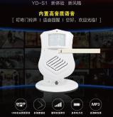 人體感應語音提示器  紅外感應器 智能門鈴 防盜報警 迎賓器