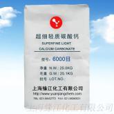 超細碳酸鈣 超白輕質碳酸鈣6000目 高光碳酸鈣 高品質碳酸鈣