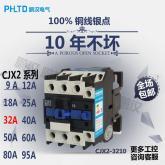 鹏汉电气交流接触器32A安 CJX2-3210 3201 LC1 CJX4 220V 380V