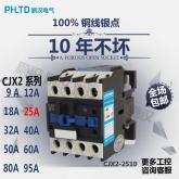 鹏汉电气交流接触器25a安 CJX2-2510 220v 380V线圈 lc1 2501