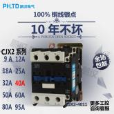 鹏汉电气CJX2-4011(LC1)交流接触器36V110V/220V/380V银点40A