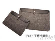 iPad毛毡套, 平板毛毡套