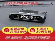 太陽能胎壓偵測器無線汽車輪胎胎壓監測器胎壓監測系統外置內置TPMS