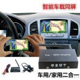 车载无线同屏无线影音传输器