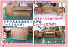 宏品傢俱賣場柚木家具