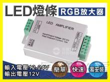 LED RGB 放大器