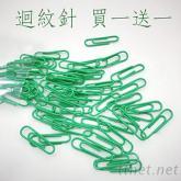 绿色迴纹针 批发 文具批发