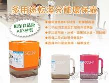 台湾制造 多用途干溼分离环保壶 库存 切货 批发