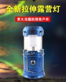 太陽能LED露營燈5800T, 拉伸露營燈手電筒