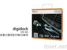 CD-02按壓式通用型手機CD車架