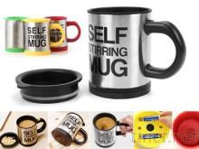 自动搅拌咖啡杯-380ml