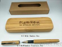 木頭筆, 木頭盒, 竹子筆, 竹子盒 廣告筆, 禮品筆, 贈品筆, 鋼筆, 促銷筆, 促銷廣告筆, 禮品廣告筆, 贈品廣告筆, 高級筆, 禮品, 贈品
